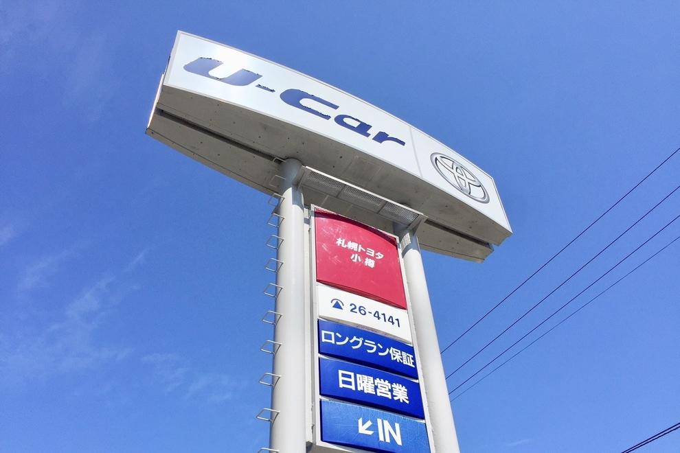 小樽UC_カンバン