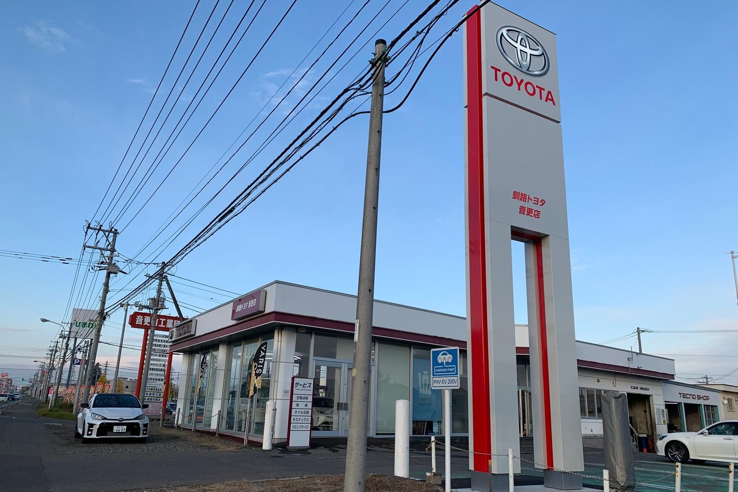釧路トヨタ音更店