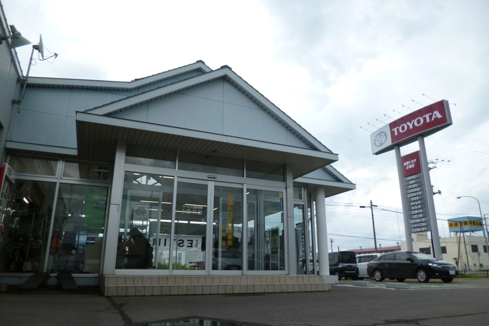 釧路トヨタ広尾店