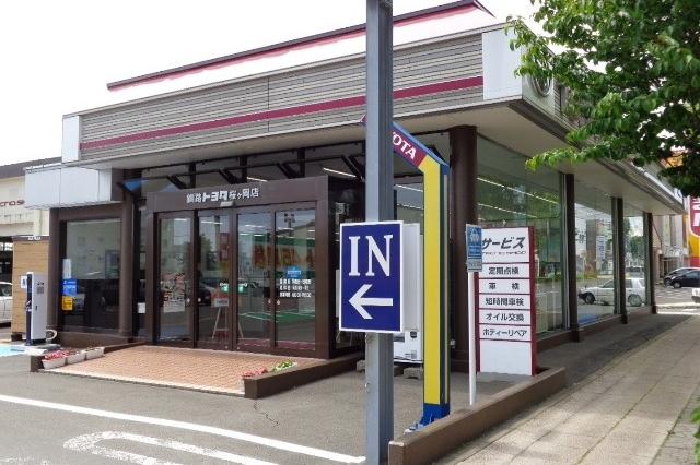 釧路トヨタ桜ヶ岡店