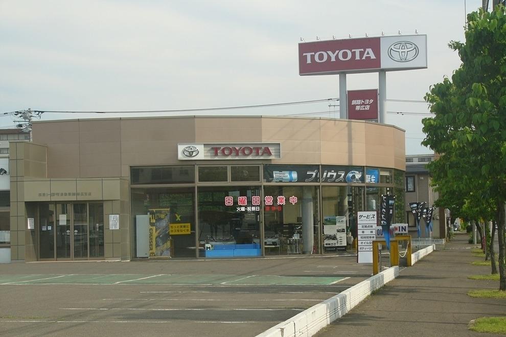釧路トヨタ帯広店
