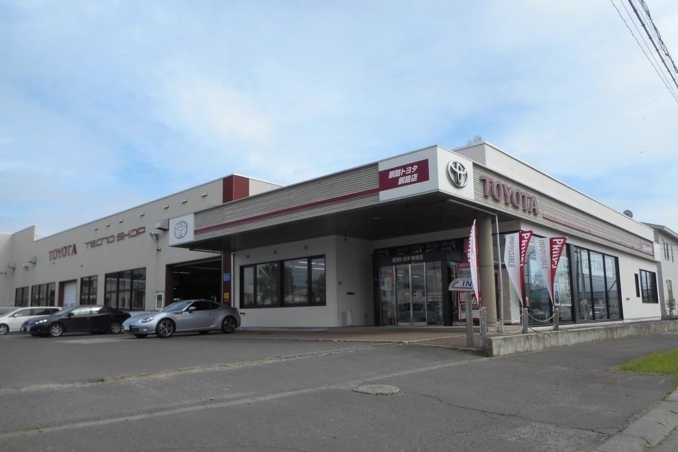 釧路トヨタ釧路店