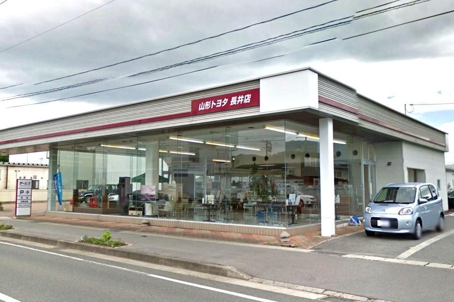 山形トヨタ長井店
