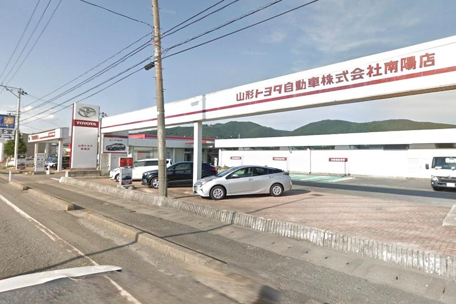 山形トヨタ南陽店