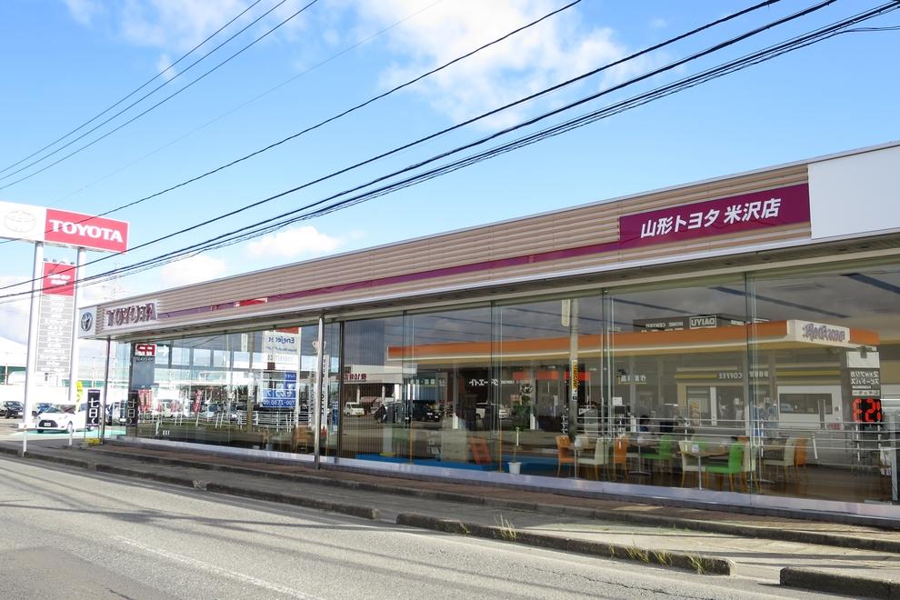 山形トヨタ米沢店