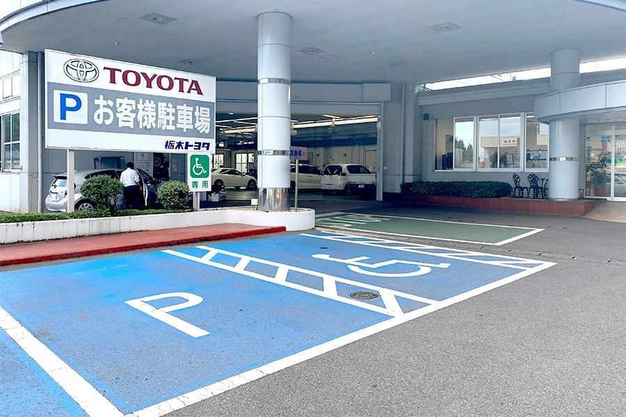 栃木トヨタ-日光店-お客様駐車場