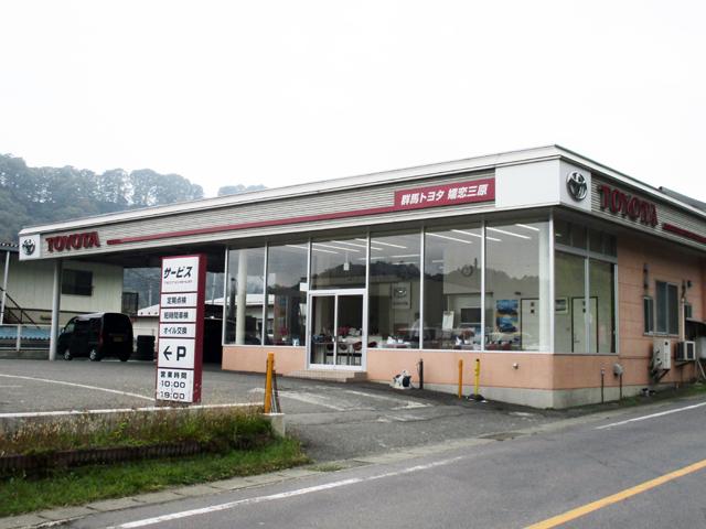 群馬トヨタ嬬恋三原店