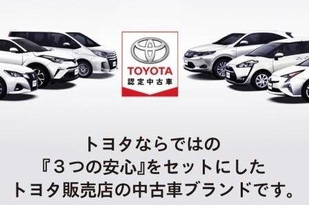 toyota_U-car_20_04_02