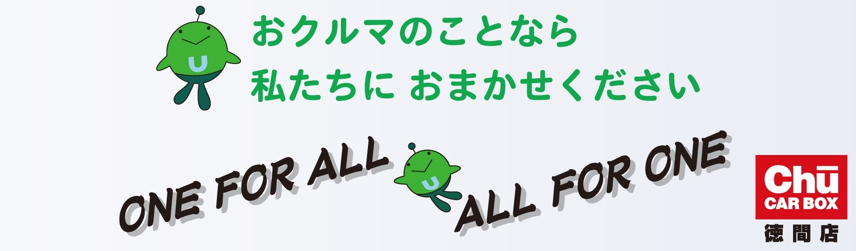 one_for_all__all_for_one