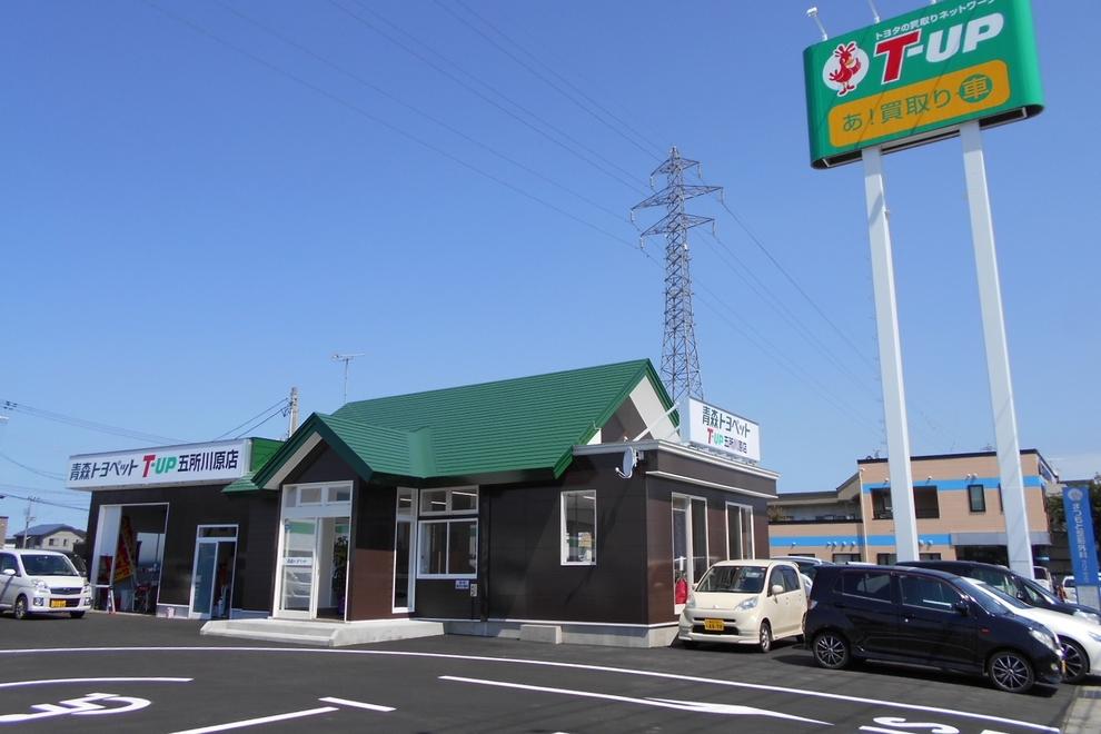 T-UP五所川原店