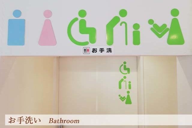 鷹巣-お手洗い