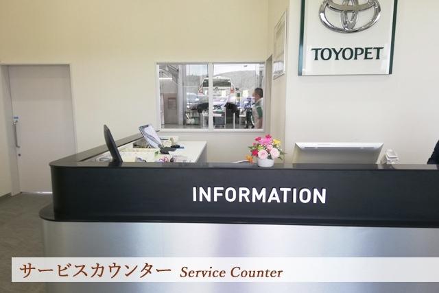 本荘-サービスカウンター