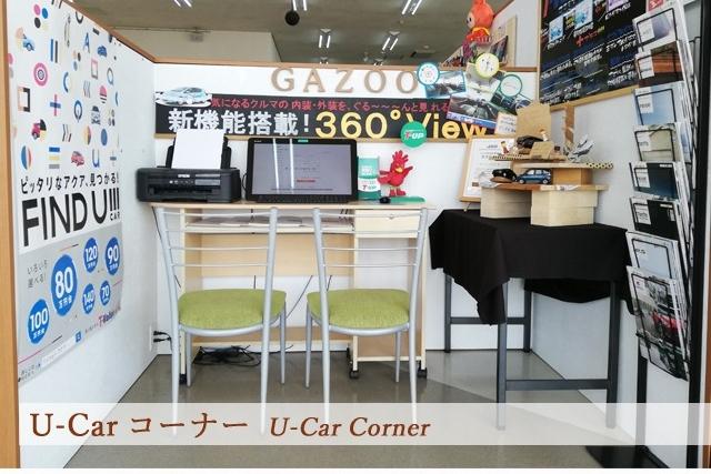 仁井田-U-Car