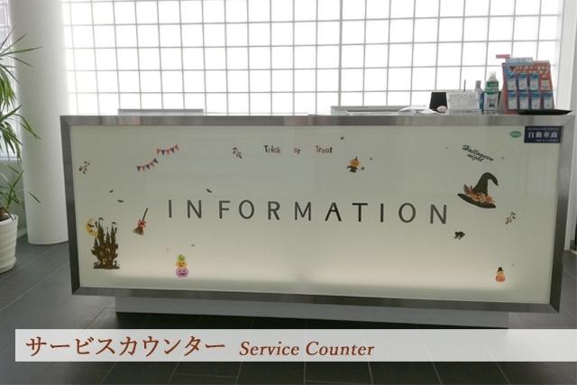 角館-サービスカウンター