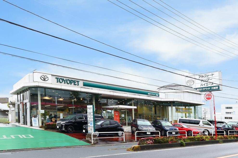 川越西支店外観写真
