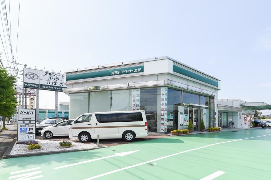 加須支店外観写真