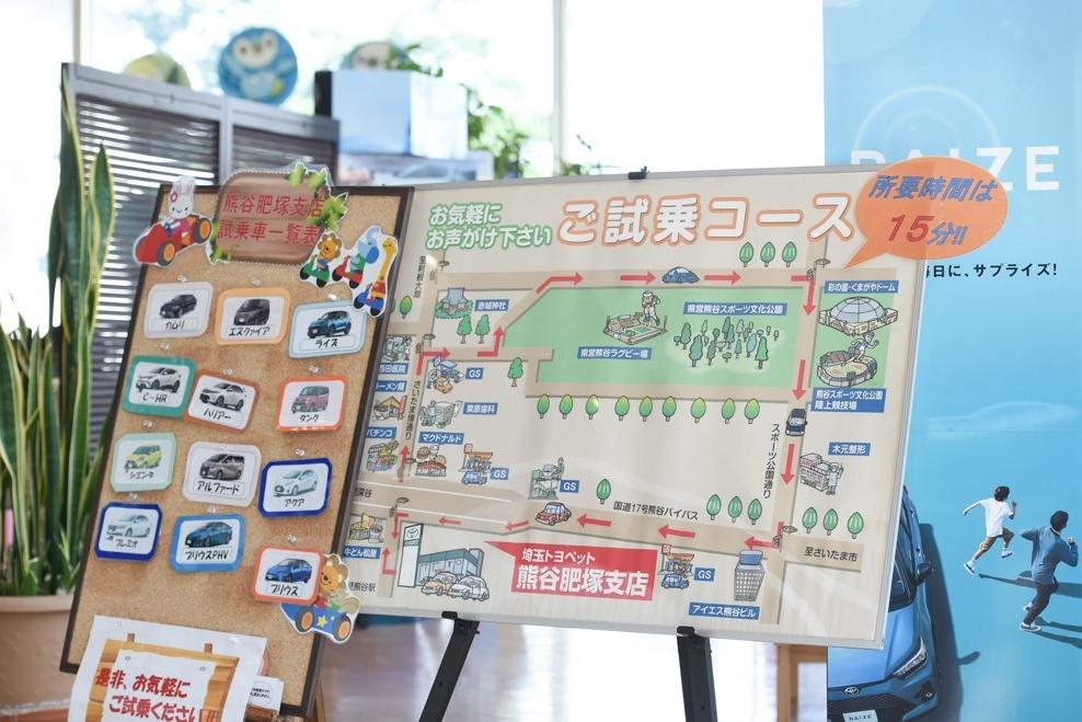 熊谷肥塚支店ショールーム写真