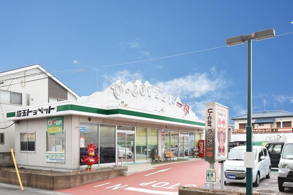 U-carランド一平上尾店 店舗外観写真