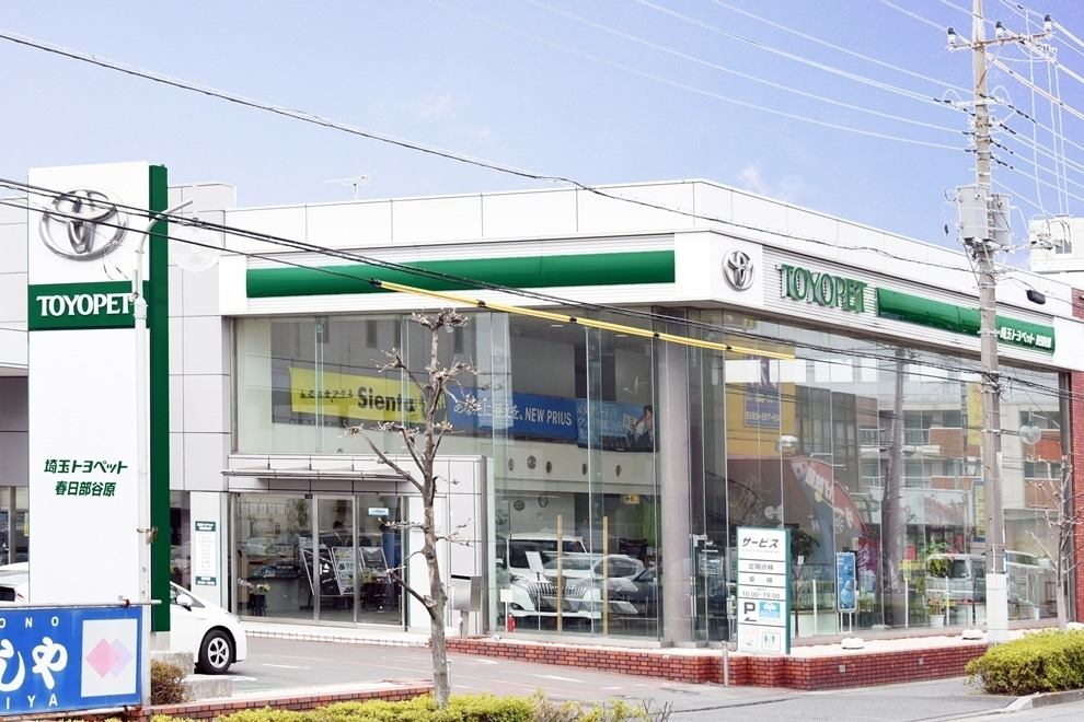 春日部谷原支店 店舗外観写真