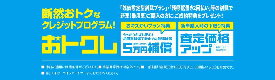 東京トヨペットピックアップ 断然おトクなクレジットプログラム おトクレ