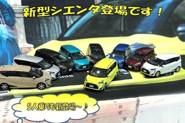 shop_墨田_シエンタ