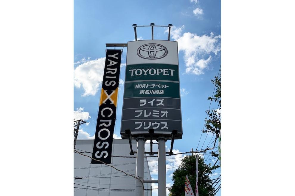390_東名川崎_看板