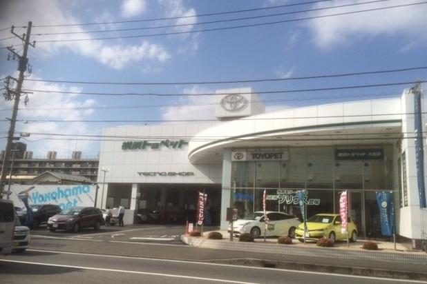 横浜トヨペット大船店