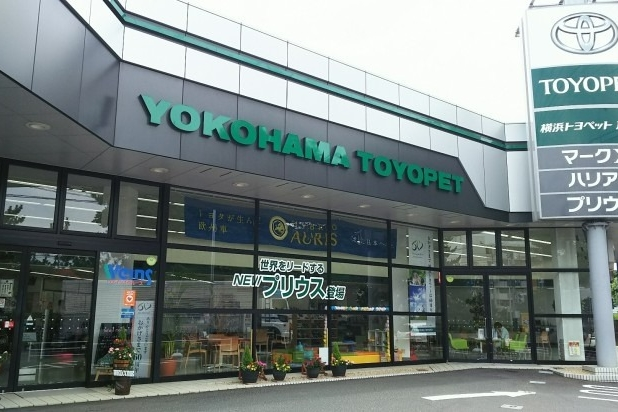 横浜トヨペット戸塚店