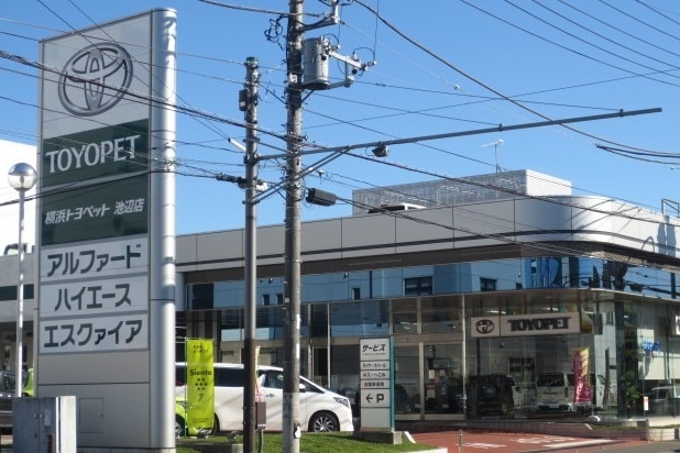 横浜トヨペット池辺店
