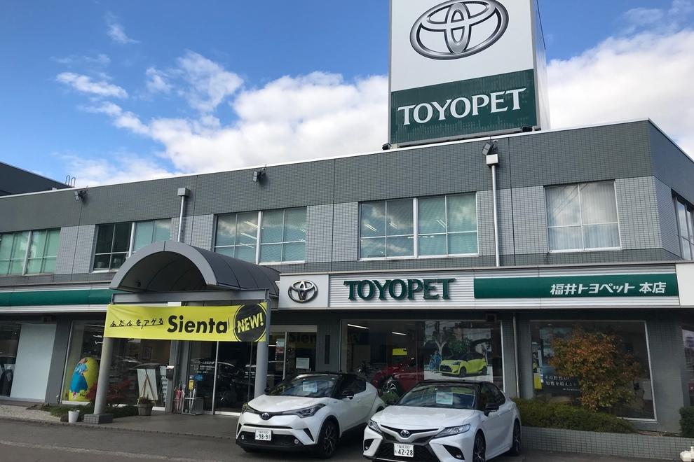福井トヨペット 本店 トヨタ