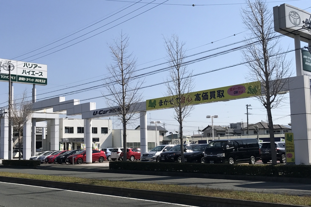 U-Car浜松有玉店