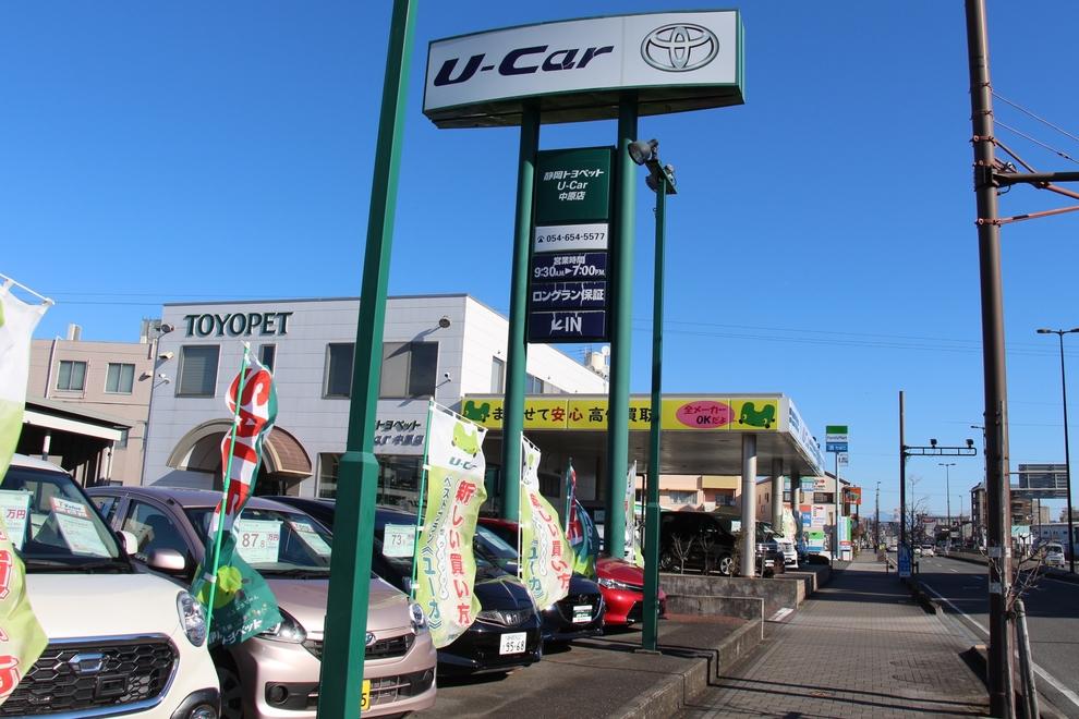 U-Car中原店