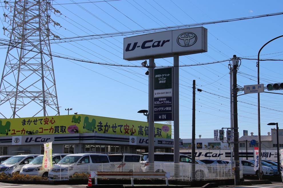 U-Car藤枝店