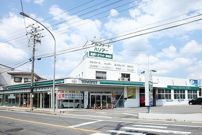 京都トヨペット城陽店正面写真