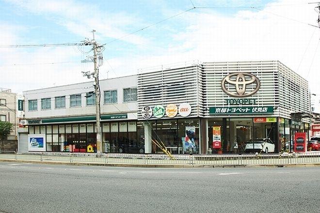 京都トヨペット伏見店正面写真