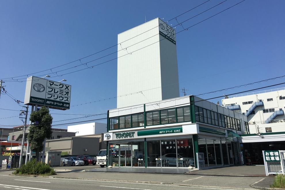 神戸トヨペット名神店