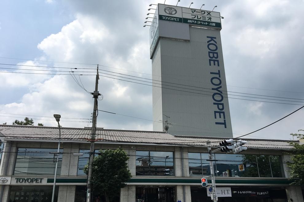 神戸トヨペット川西店