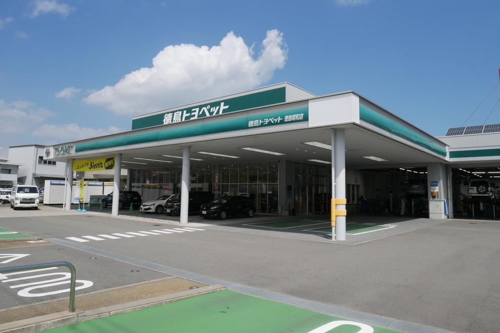 徳島トヨペット昭和店外観
