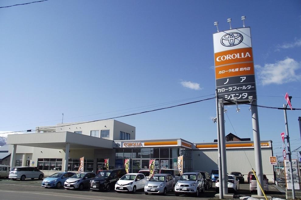 トヨタカローラ札幌,岩内店