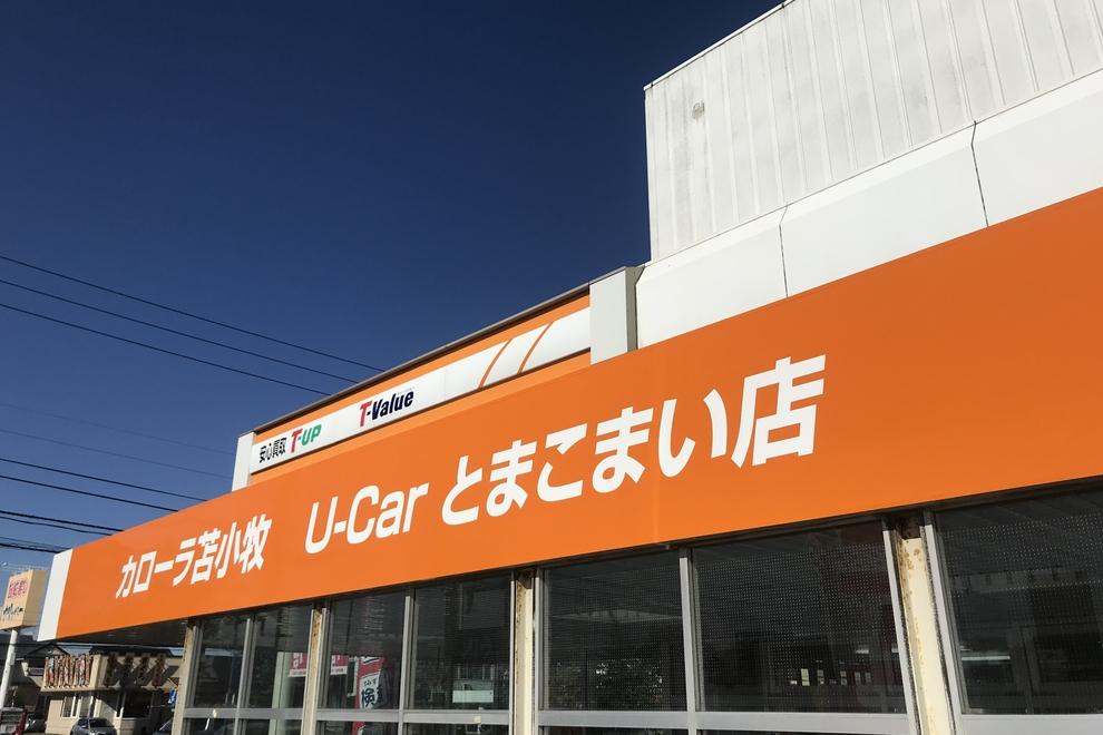 U-Car苫小牧店 外観