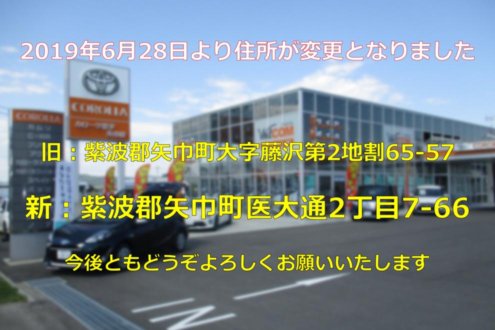 カローラ岩手 矢巾店 新住所