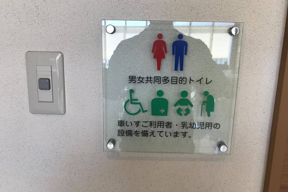 西バイパス店多目的トイレ