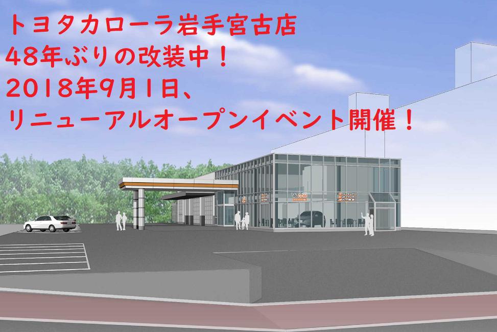 カローラ岩手 宮古店 リニューアルオープン