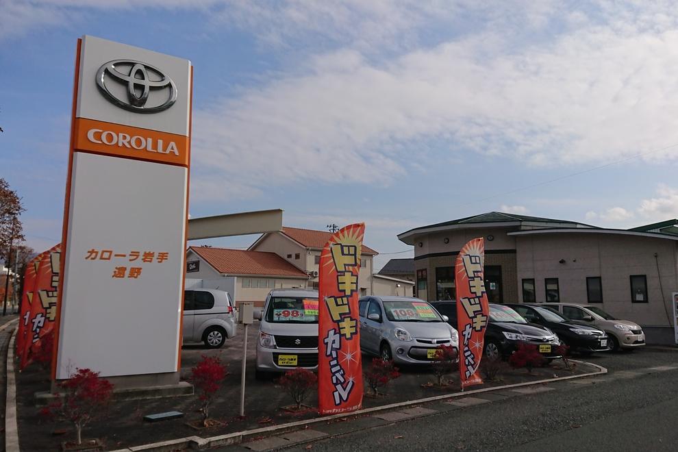 トヨタカローラ岩手遠野店外観