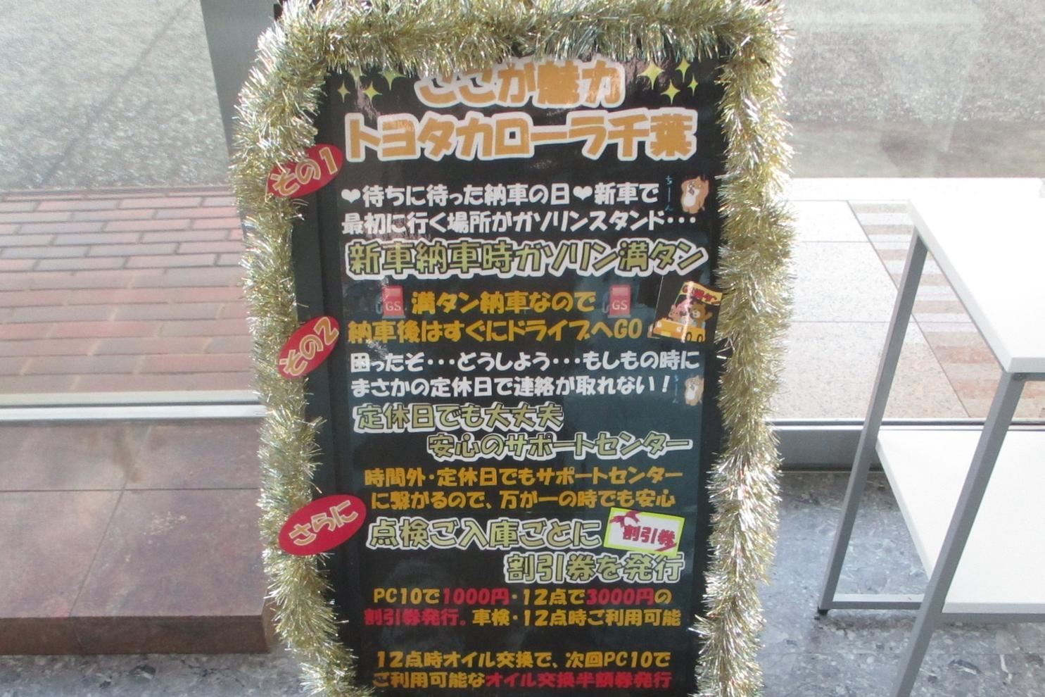 20201201 宮野木店 03