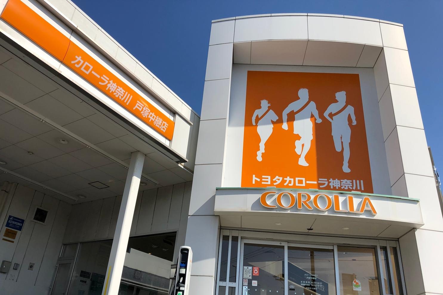 戸塚中継店