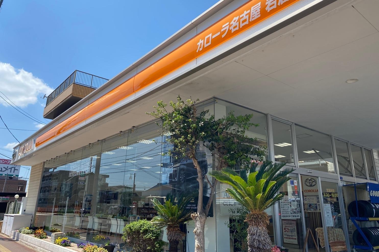 岩倉_1店舗写真