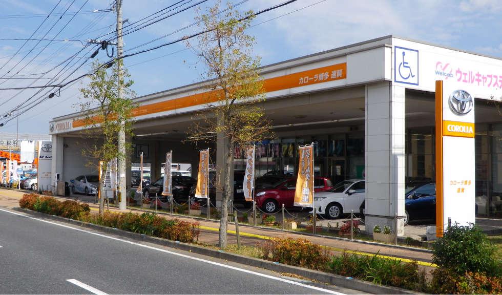 遠賀店 外観画像 トヨタカローラ博多
