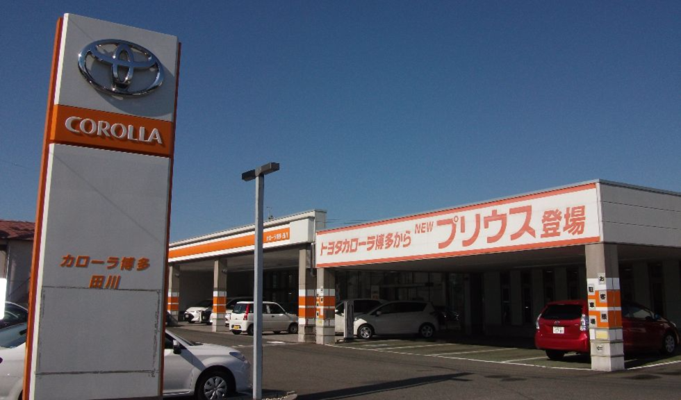 田川店 外観画像 トヨタカローラ博多