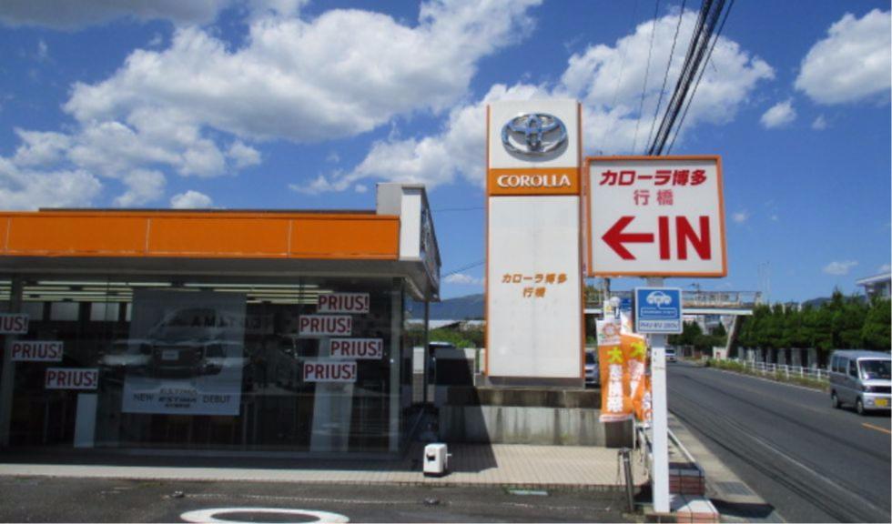 行橋店 外観画像 トヨタカローラ博多